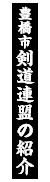 豊橋市剣道連盟の紹介